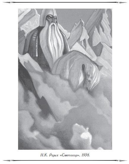 Н.К Рерих «Святогор», 1938.