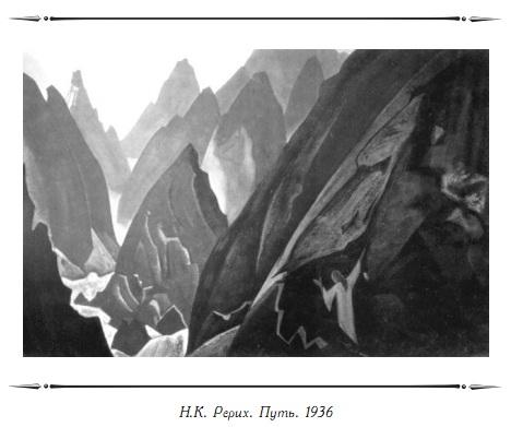 Н.К. Рерих. Путь. 1936