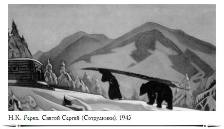 Н.К. Рерих. Святой Сергий (Сотрудники). 1945